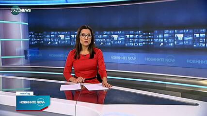 Новините на NOVA NEWS (20.06.2021 - 13:00)