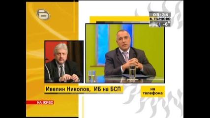 Ивелин Николов Към Бойко Борисов Смешник ти кой си, бе? а ти кой си???