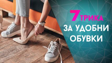 7 трика за удобни обувки