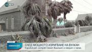 Остров Сейнт Винсънт е покрит с пепел