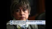 ВСС издигна още две кандидатури за избор на главен прокурор