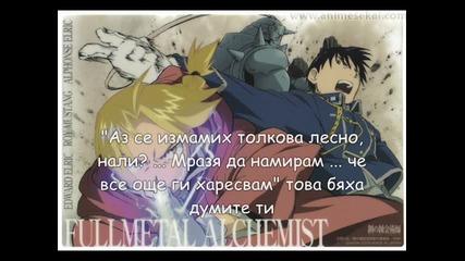 Превод - Sid - Uso (fullmetal Alchemist Brotherhood Ending 1)