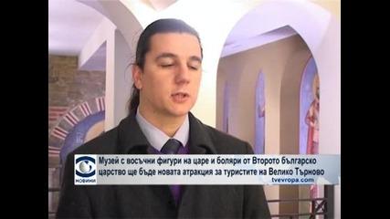 Музей с восъчни фигури на царе и боляри ще бъде атракция за туристите във Велико Търново