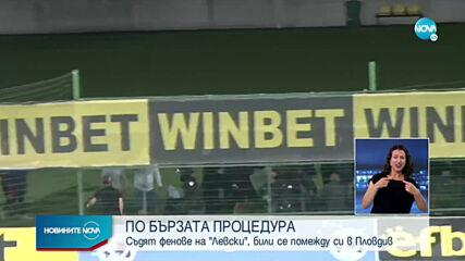 """43-ма задържани след масово сбиване на мача """"Ботев""""-Пловдив-""""Левски"""""""
