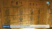 Няма скрит гроб на Нефертити в гробницата на Тутанкамон