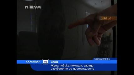 Жена повика полиция, заради изгубеното си дистанционно