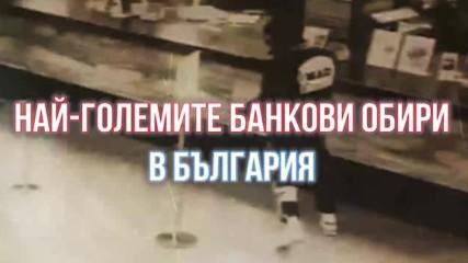 Банковите обири в България, които винаги ще помним
