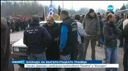 Блокада на българо-гръцката граница