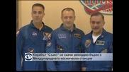 "Корабът ""Союз"" се скачи рекордно бързо с МКС"