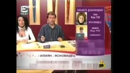 Господари на ефира (яко Смях) Лудите Ясновидци