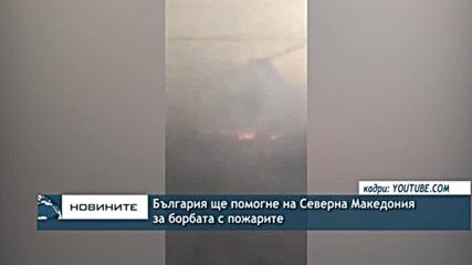 България ще помогне на Северна Македония за борбата с пожарите