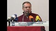 БСП отново потвърди готовност за политически протест