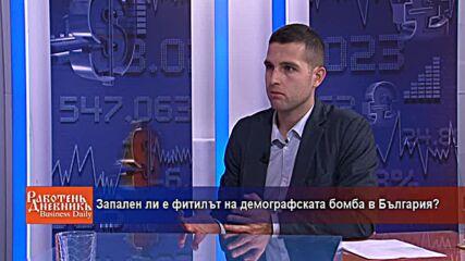 Запален ли е фитилът на демографската бомба в България?