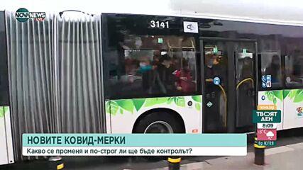 В София започват да действат по-строгите мерки слещу разпространението на COVID