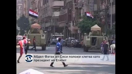 Абдел Фатах ал Сиси положи клетва като президент на Египет