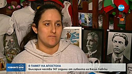 В ПАМЕТ НА АПОСТОЛА: България чества 147 години от гибелта на Васил Левски