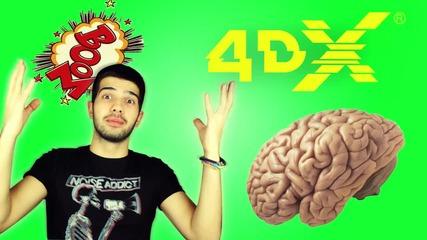 Мозъкът ми експлодира !
