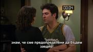 How I Met your Mother S09e09 *с Бг субтитри*