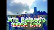 ШИПКА 2016 - Поклон пред героите ! MTB Karlovo