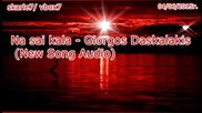 ► Na sai kala - Giorgos Daskalakis (new Song Audio)◄