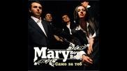 Mary Boys Band - Искам да съм с теб