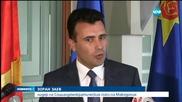Заев към Лавров: Няма да има подялба на Македония-2