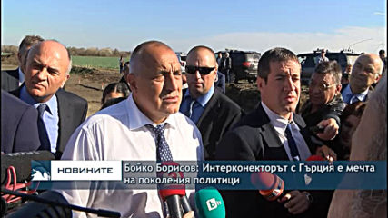 Бойко Борисов: Интерконекторът с Гърция е мечта на поколения политици