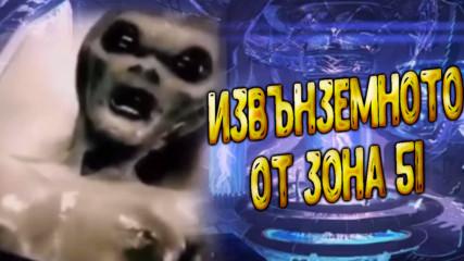 Ново видео на извънземно същество изтекло от Зона 51