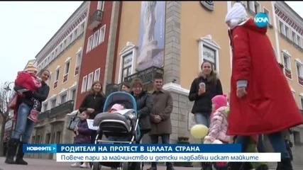 Родители от цялата страна - с искания към правителството
