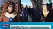 ИСТОРИЧЕСКА СРЕЩА: Правителствата на България и Македония заседават в Струмица