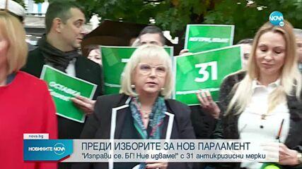 """""""Изправи се БГ! Ние идваме!"""" откриха кампанията си, обявиха се за """"парламентарния омбудсман"""""""