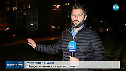 19-годишен уби свой връстник в Шумен