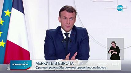 Франция ще облекчи част от мерките