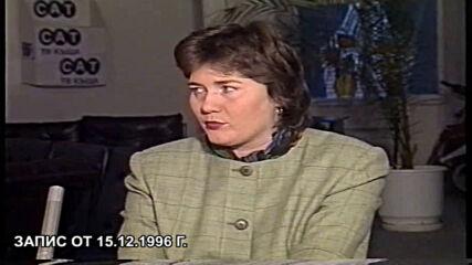 """КАКВО ИЗЛЪЧВАХМЕ ТОЧНО ПРЕДИ 25 ГОДИНИ? / """"ДОБЪР ВЕЧЕР, ПЛОВДИВ 24"""", 15.12.1996 Г."""