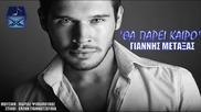 Яннис Метаксас - ще мине време