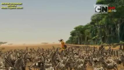 Madagascar: Escape 2 Africa / Мадагаскар 2: Бягство към Африка 2008г. Бг Аудио Филм Премиера