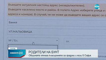 Родители в София пред бунт заради проблеми със записването в детските градини