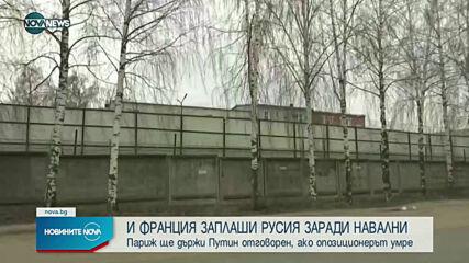 И Франция заплаши Русия заради Навални