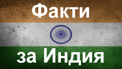 Любопитни факти за Индия