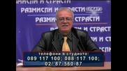 Проф. Вучков - Как Ме Забавляват Тези Хора