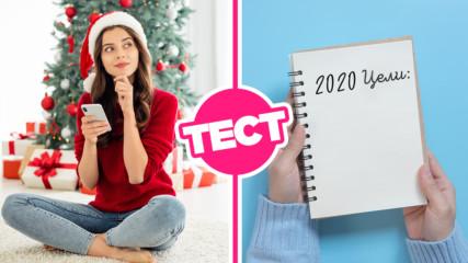 ТЕСТ: Каква трябва да бъде твоята истинска цел през новата година?