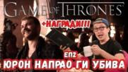 Убийственият епизод 2 на Game Of Thrones + МЕГА ЯКИ НАГРАДИ!!!