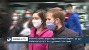 Белгия затяга още карантинните мерки, за да избегне колапс на здравната система