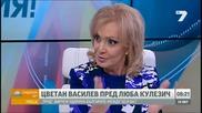 Неизлъчвани кадри от интервюто на Цветан Василев с Люба Кулезич