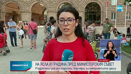 Протест пред Министерски съвет заради липсата на места в детските градини