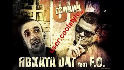 New 2013 + Текст - Явката Длг Feat. F.o. - 100 Години [ C D - Rip ]