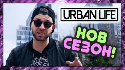 Очаквайте новия сезон на Urban Life от 13-ти март