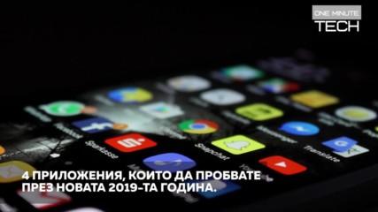 Най-добрите приложения за твоя телефон