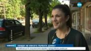 Съпругата на президента за Прайда: Уважавам Ви, но не преигравайте, моля!