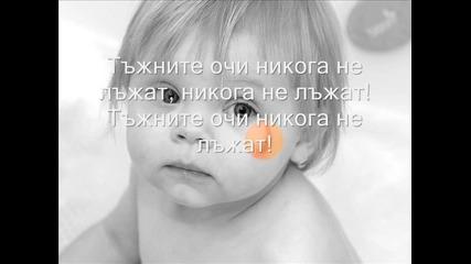 Enrique Iglesias - Sad Eyes (тъжни очи) превод